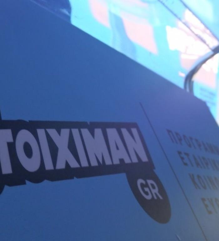 STOIXIMAN – Iroes
